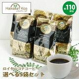 王室科纳咖啡能选的5袋组套ROYAL KONA COFFEE 热凉咖啡 夏威夷科纳夏威夷滴落式咖啡 咖啡 味道咖啡  baniramakadamiana[ロイヤルコナコーヒー 選べる5袋セット ROYAL KONA COFFEE ホット アイスコーヒー ハワイコナ