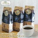 ロイヤルコナコーヒー ハニーマカダミアナッツ 8oz(227g) 3袋セット ROYAL KONA COFFEE フレーバーコーヒー コナコーヒー ハワイ ウク...