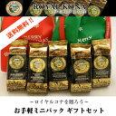 ギフト ロイヤルコナコーヒー 手のひらサイズのミニパック 1.75oz(49g) 5袋ギフトセット ROYAL KONA COFFEE フレーバーコーヒー コナ...