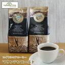 ロイヤルコナコーヒー マウンテン・ロースト 8oz(227g) 2袋セット ROYAL KONA COFFEE ノンフレーバーコーヒー コナコーヒー ハワイ ウ...
