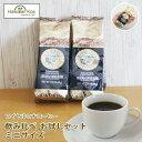お試しおためしコーヒー送料無料ハワイコナコーヒー珈琲coffee