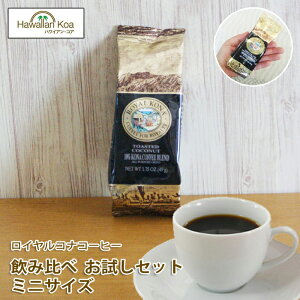ロイヤルコナコーヒー コーヒー ドリップ