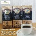 ハワイ コーヒー コナコーヒー ロイヤルコナコーヒー お徳用3テイスト 飲み比べおためしセットROY