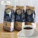 ロイヤルコナコーヒー バニラクレームブリュレ 8oz(227g) 3袋セット ROYAL KONA COFFEE フレー...