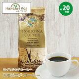 ロイヤルコナコーヒー 100%コナコーヒー 豆 7oz (198g) ROYAL KONA COFFEE ハワイ コーヒー ハワイ コナ コーヒー コーヒー豆 高級 極上 珈琲 coffee 水出しコーヒー 豆