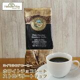 アウトレット ロイヤルコナコーヒー ホワイトチョコレート・ストロベリートリュフ 8oz (227g)