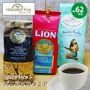 バニラマカダミア飲みくらべセット送料無料ライオンコーヒーロイヤルコナコーヒーフラガールハワイアンアイルズハワイコナコーヒードリップ飲み比べ高級coffee珈琲