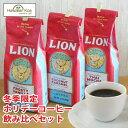 ライオンコーヒーホリデーコーヒー3袋飲み比べセットLIONCOFFEEコナコーヒー送料無料ホリデイコーヒー限定ハワイお土産おみやげハワイコナフロスティバニラココナッツキャラメルクリスマスコーヒー
