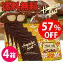 <57%OFF★送料無料>【ハワイアンホースト公式店】マカデミアナッツチョコレートアイランドマックス(14粒)4箱セット