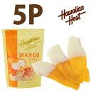 【ハワイアンホースト公式店】ドライマンゴーホワイトチョコレート(5袋)|ハワイ お土産