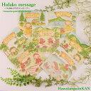 Hulako Messagecard/メッセージカード ~Hulakoからのおくりもの〜