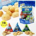 マウナロア マカデミアナッツ 3種類ミニアソートバッグ