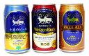 【送料無料】銀河高原ビール「ヴァイツェンボック&小麦のビール&ペールエール」350ml×12缶飲み比べセット【楽ギフ_包装】