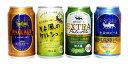 【送料無料】銀河高原ビール「小麦のビール&ペールエール&エクストラペールエール&そよ風のケルシュ」 350ml×12缶 飲み比べセット