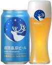 銀河高原ビール「小麦のビール」350ml×24缶