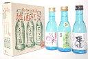 栃木の地酒アロマぼとる 180ml 飲み比べ3本セット