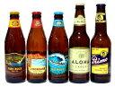 【送料無料】ハワイアンビール飲み比べ12本セット (コナビール、プリモビール、アロハビール)