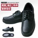 【送料無料】紳士靴 ウォーキングシューズ メンズ ビジネスシ...