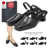 【日本製】LUCIANO VALENTINO ITALY 吸湿 発熱 日本製 ミュール レディース 歩きやすい 黒 前ふさがり サンダル レディース 歩きやすい 痛くない 疲れない オフィスサンダル 疲れない 美脚 ミュールサンダル ヒール ミュールパンプス サボサンダル おしゃれ LUCIANO-MULE
