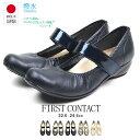 【送料無料】FIRST CONTACT 日本製 パンプス 痛くない レディース 歩きやすい ローヒール ストラップ 黒 コンフォートシューズ レディース パンプス ストラップ パンプス ローヒール ウェッジソール カジュアルシューズ 結婚式 フォーマル 109-39770