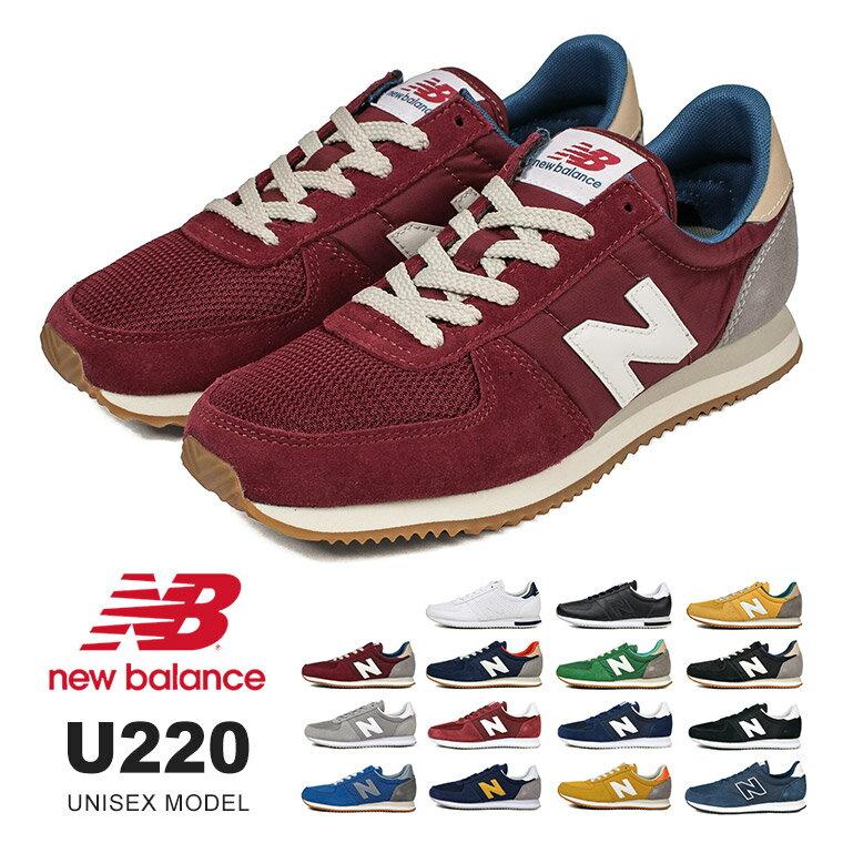【送料無料】new balance スニーカー ユニセックス NB U220 D ランニングシューズ スエード ナイロン メンズ レディース ンニングスタイル カジュアルシューズ 靴 替え紐付き 220
