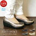 【送料無料】FIRST CONTACT 日本製 美脚 厚底 パンプス 痛くない 黒 コンフォートシュ