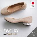 【送料無料】COSMITX 日本製 ラウンドトゥ キラキラ ラメ入り パンプス 痛くない 脱げない パーティ おしゃれ ローヒール パンプス 黒 かわいい ビジュー メタリックヒール パンプス 結婚式 冠婚葬祭 レディース 靴 ブラック ピンク ベージュ 3510