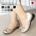日本製 FIRST CONTACT/ファーストコンタクト 美脚 ソフト カジュアルパンプス 痛くない 歩きやすい レディース 靴 黒 ローヒール ビジュー リボン 撥水 コンフォートシューズ バレエシューズ オフィス 低反発 小さいサイズ 大きいサイズ ヒール 109-39763