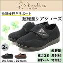 【送料無料】Rakuchine comfort らくちん コンフォートシューズ メンズ 軽量 介護シュ