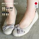パンプス 痛くない 柔らかい 脱げない 日本製 ARCH CONTACT アーチコンタクト リボン バレエシューズ フラットシューズ 靴 レディース 歩きやすい 黒 ローヒール コンフォートシューズ 低反発 小さいサイズ 大きいサイズ ヒール 3cm 39091 送料無料