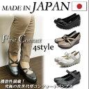 【日本製】FirstContact(ファーストコンタクト) コンフォートシューズ レディース 靴 パンプス ウェッジソール 歩きやすい オフィス ストラップ 低反発インソール ブラック ベージュ 10