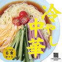 楽天早川製麺冷やし中華 6食セット 送料無料 (中華麺 生麺 細麺 お取り寄せ ギフト 贈答用 冷やし しょうゆベース スープ 昔ながらの 中華そば)