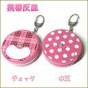 携帯灰皿 かわいい レディース チェック 水玉 ピンク 可愛い 丸型 タバコ アイコスにも ホルダー付き ポケット灰皿 おしゃれ 日本製