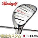 マスダゴルフ (MASDAGOLF) V-UT ユーティリティ フジクラ MCH80 シャフト[メーカーカスタム][特注][日本仕様]