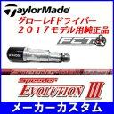 【正規品・純正】テーラーメイド グローレF 2017モデル用 FCT スリーブ付シャフト スピーダーエボリューション3(Speeder EVOLUTION3)