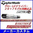 【正規品・純正】テーラーメイド グローレF(2017)用 FCT スリーブ付シャフト スピーダーエボリューション2(Motore Speeder EVOLUTION2)