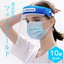 フェイスシールド 在庫あり 10枚セット 顔面保護マスク 簡単装着 調整可能 ウイルス対策 男女兼用 接客業 組み立て不要 ウイルスガード フェイスカバー フェイスガード
