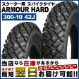 ARMOUR HARD TL3.00-10 42J(300-10 42J) チューブレス原付・スクーター用冬タイヤ スパイクタイヤバイク【あす楽対応】1本