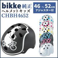 bikke(ビッケ)ヘルメットCHBH4652BRIDGESTONEブリヂストンキッズヘルメット46-52cmアジャスター付き