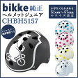 bikke(ビッケ)ヘルメットCHBH5157 BRIDGESTONEブリヂストンジュニア用ヘルメット【0824楽天カード分割】