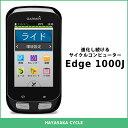 【送料無料】ガーミン 【GARMIN】Edge1000J(エッジ1000J) GPS 日本語版サイクルコンピュータ メーカー取次