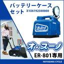 【ER-801専用】ササキ オ スーノ(充電式電動ラッセル除雪機)バッテリーケースセットoh Snow 雪かき【X1U6192500000】