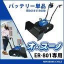 【ER-801専用】ササキ オ スーノ(充電式電動ラッセル除雪機)バッテリー単品oh Snow 雪かき【RU616111000】