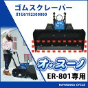 【ER-801専用】ササキ オ スーノ(充電式電動ラッセル除雪機)専用ゴムスクレーパーoh Snow 雪かき【X1U6192300000】