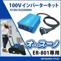 ��ER-801���ѡۥ���������������(���ż���ư��å�����㵡)100V����С������å�oh!Snow�㤫����X1U6192200000��