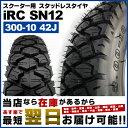 IRC SN12 TL3.00-10 42J(300-1...
