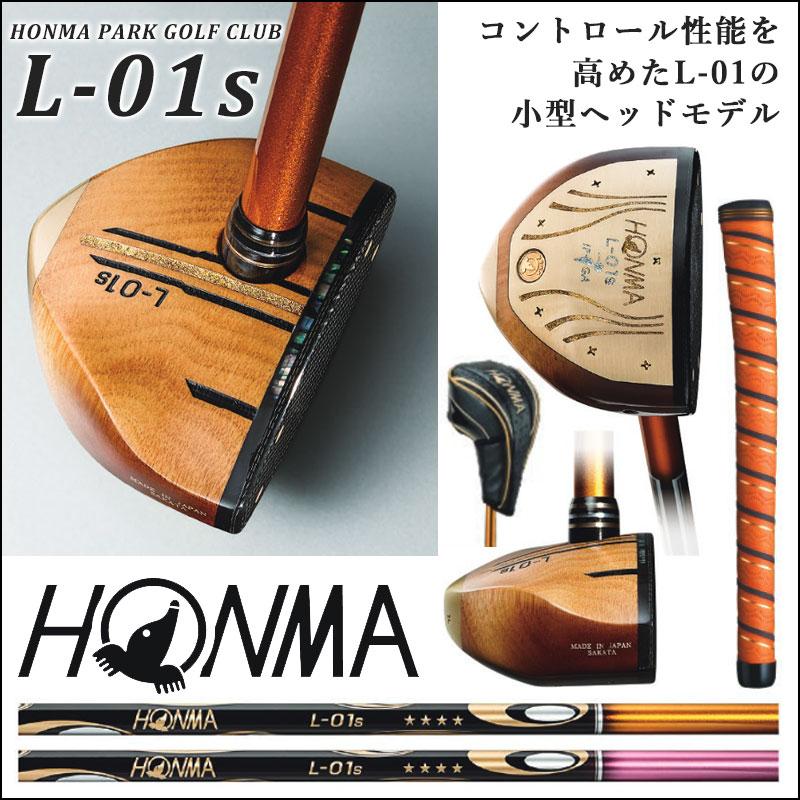 【送料無料】パークゴルフ用クラブ本間(ホンマ)HONMA L-01s コントロール性能を高めたL-01の小型ヘッドモデル。