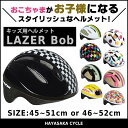 お買い物マラソン!レイザー ボブ レーザー【LAZER Bob】キッズ用ヘルメット子供 自転車 幼児