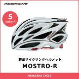 【送料無料】オージーケーカブト(OGKカブト)MOSTRO−R(モストロR)自転車ヘルメット【0824楽天カード分割】