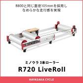 ミノウラ R720 LiveRoll ライブロール ステップ付 ローラー台【チタニウム】MINOURA 箕浦3本ローラーサイクルトレーナー